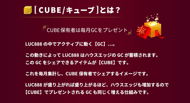 LUC888 キューブ