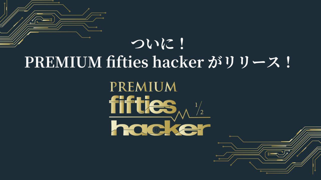 Premium Fifties Hacker