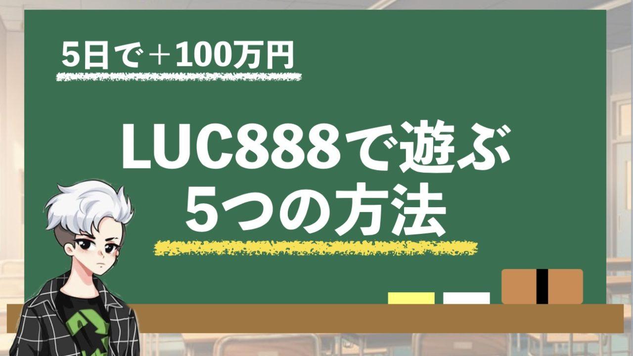 LUC888とは