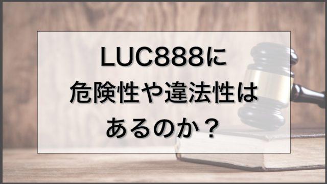LUC888 危険性