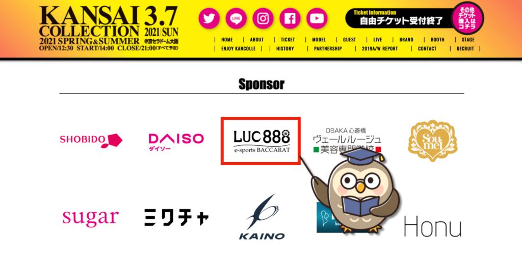 関西コレクション LUC888