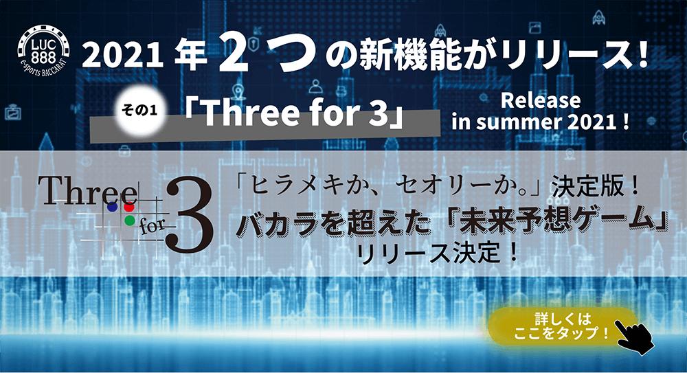 Three for 3 の遊び方